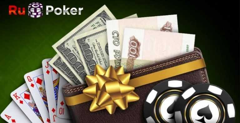 с бонусом покер с онлайн денег деньги выводом на