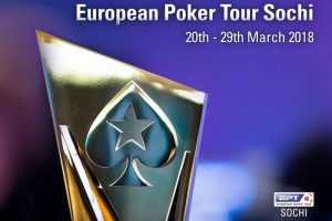 На_PokerStars розыгрыш 25 пакетов на ME EPT