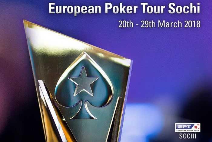 МегаСателлит на PokerStars: розыгрыш 25 пакетов на Главное событие EPT Сочи
