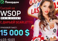 Pokerdom_разыгрывает_пакет_на_ME WSOP 2019