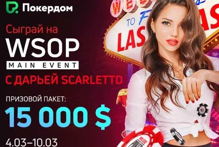 Pokerdom разыгрывает пакет на Main Event WSOP за $15,000