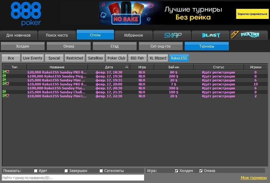 Полное расписание безрейковых турниров 888poker
