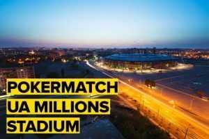 UA_Millions_Stadium Харьков февраль 2019
