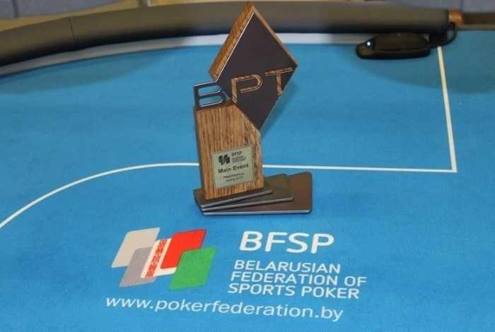 Серия сателлитов к мартовскому этапу Belarus Poker Tour