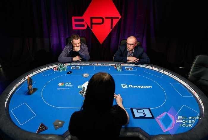 Результаты Главных турниров 26-ого этапа Belarus Poker Tour в Минске