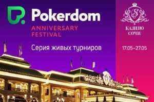 Как_пройти_на_Pokerdom Anniversary Festival