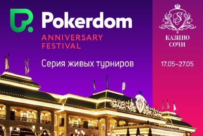 Как пройти на Pokerdom Anniversary Festival через серию сателлитов
