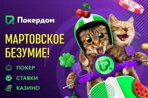 Мартовское_безумие_на-min