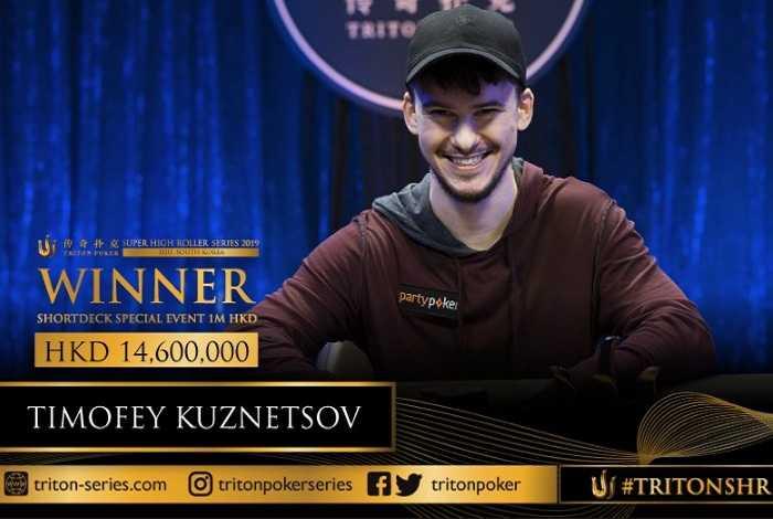 Тимофей «Trueteller» Кузнецов выиграл $1.8 млн на серии Triton Poker