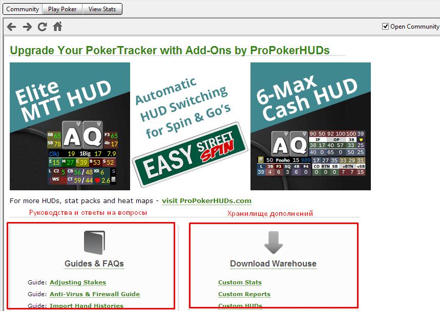 Вкладка Community в PokerTracker 4