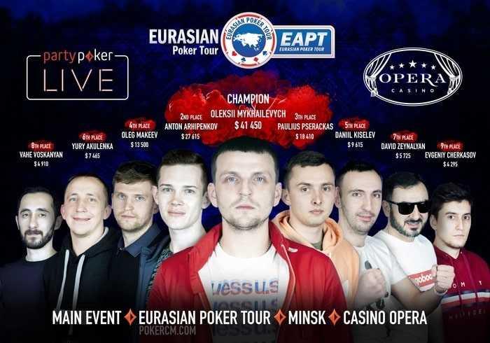 Финалисты Main Event EAPT