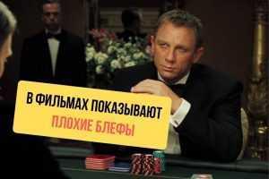 Продвинутые блефы в покере