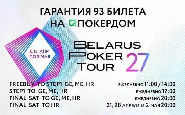 Расписание сателлитов на Pokerdom