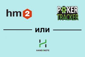 Сравнение покерных трекеров