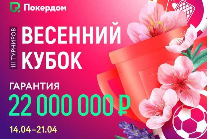 Pokerdom разыграет 22,000,000 росс. руб. в серии «Весенний кубок»