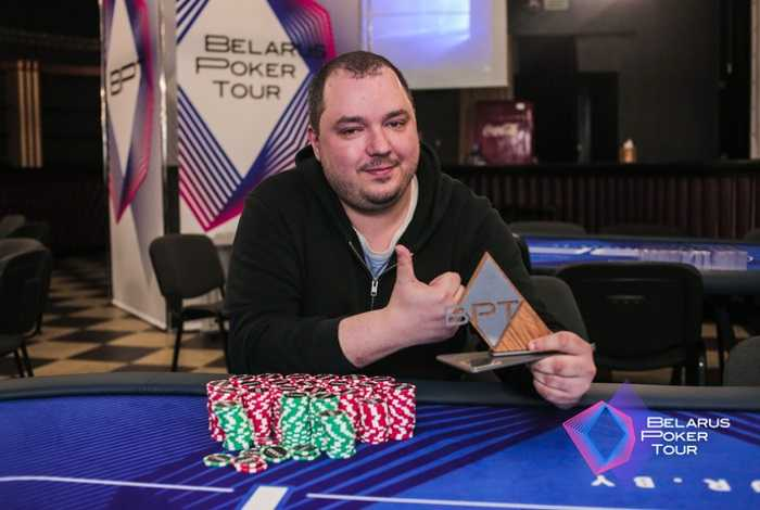 Антон Котляр— победитель Minsk Open Event на BPT (5,997 BYN)