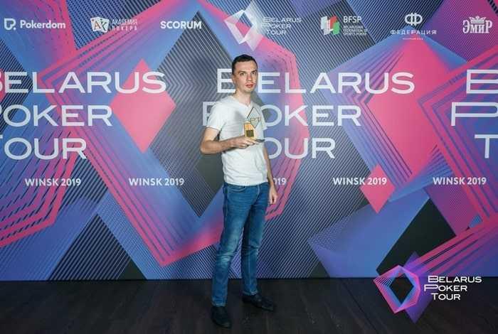 Дмитрий Егоров выиграл Главное событие Belarus Poker Tour 27 (24,186 BYN)