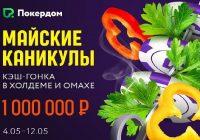 Майские_каникулы_на_Pokerdom