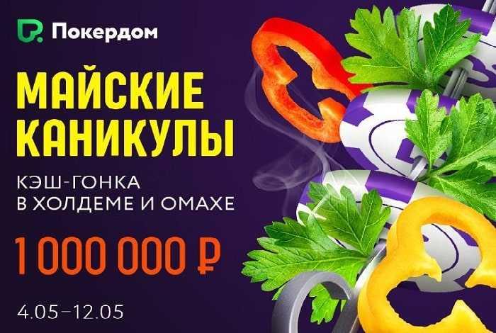 «Майские каникулы» на Pokerdom с гарантией 1,000,000 росс. руб. и билетами в Сочи