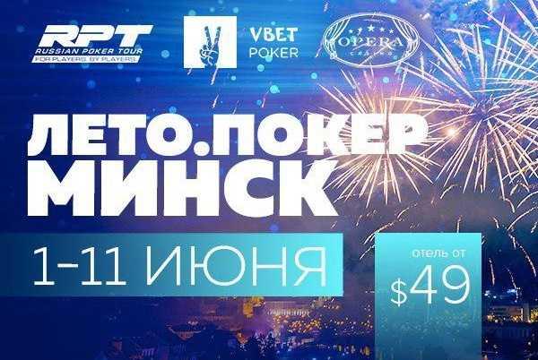 Серия Vbet Russian Poker Tour пройдет в Минске с 1 по 11 июня
