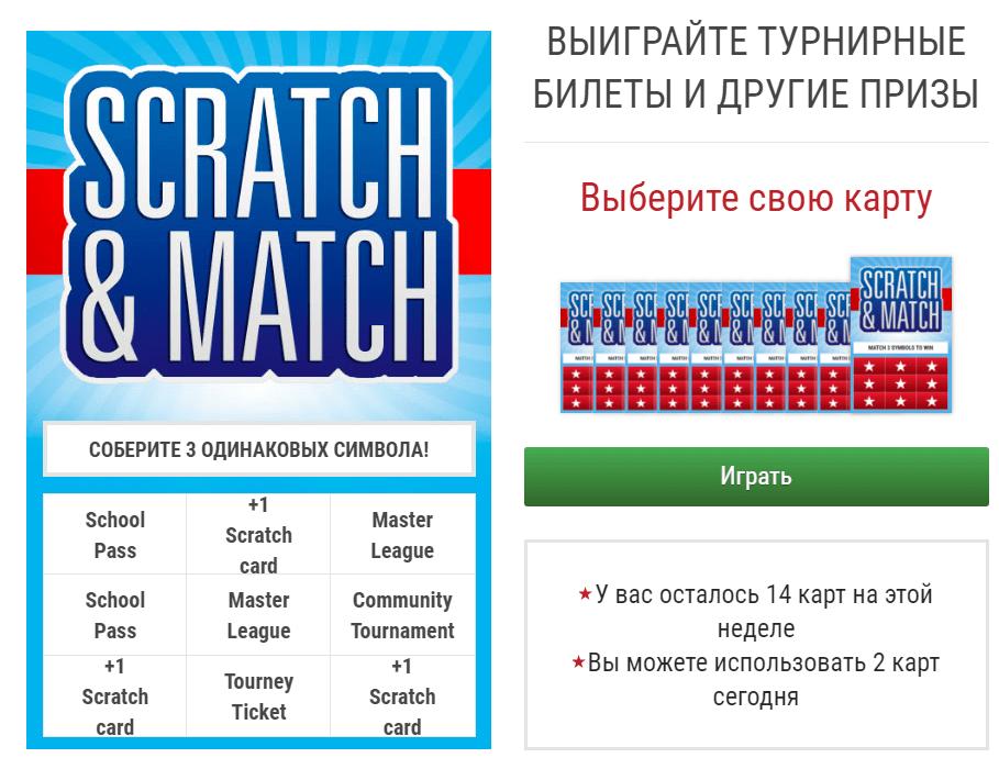 Лотерея Scratch&Match, в которой надо использовать Карты Удачи