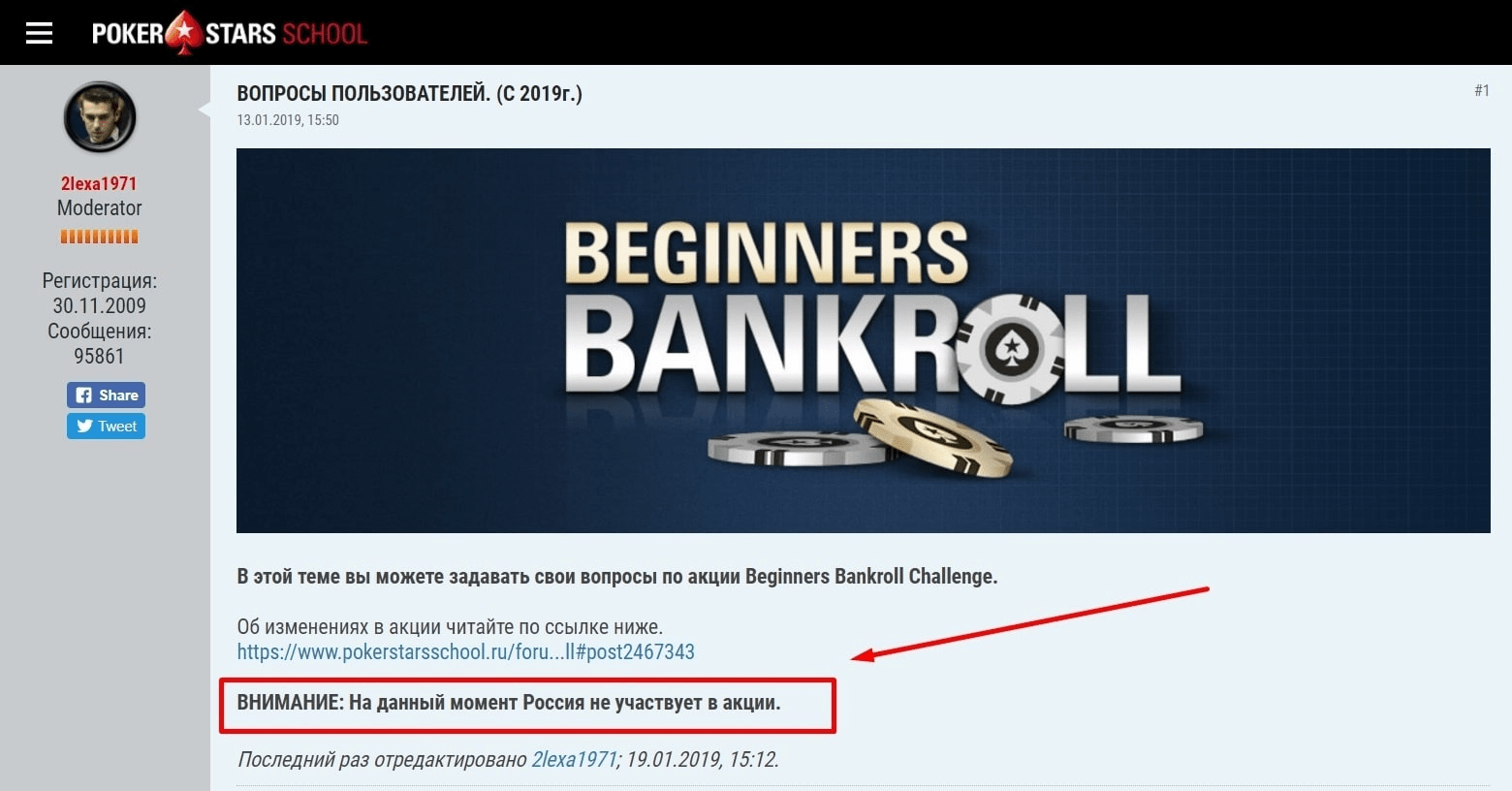 Скриншот официального форума - с 2019 года игроки из России не участвуют в акции