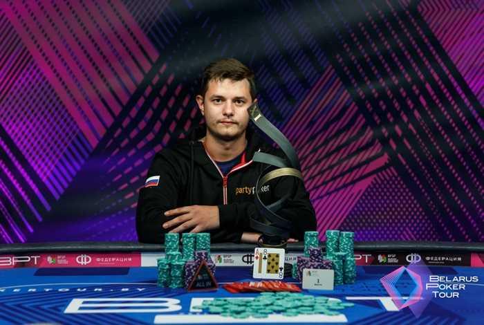 Евгений Левшаков— чемпион Главного события 11-го Чемпионата Беларуси по покеру