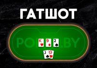 Гатшот в покере что нужно учитывать