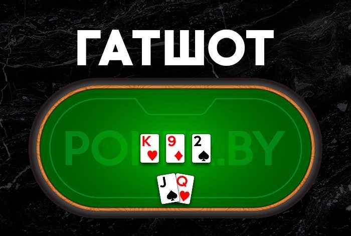 Гатшот в покере: что нужно учитывать