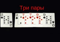 Три пары в покере натс или иллюзия