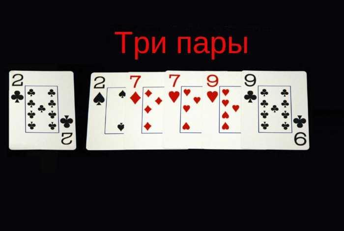 Три пары в покере: натс или иллюзия?