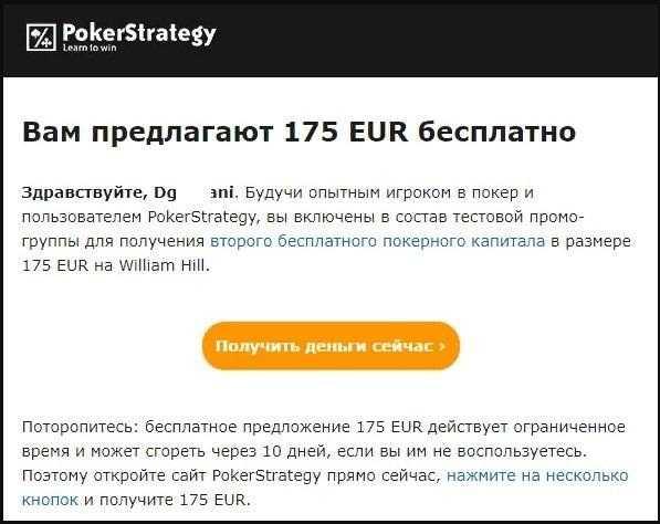бонусом онлайн покер с бесплатным на деньги
