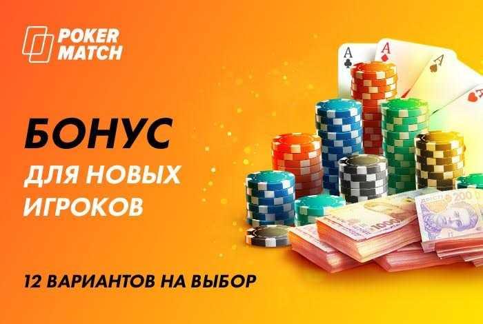 PokerMatch обновил бонус за первый депозит – двенадцать вариантов на выбор