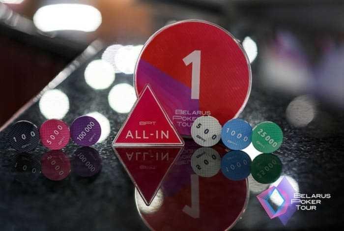 Как проходят финальные дни 30-го этапа Belarus Poker Tour