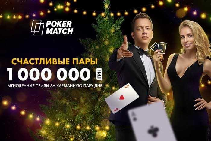 «Счастливые пары» на PokerMatch – до 90 BYN в моментальных призах ежедневно
