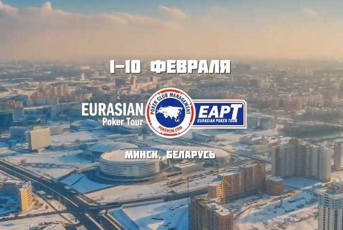 Старт нового сезона EAPT пройдет в Минске с 1 по 10 февраля