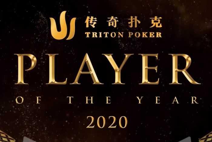 Triton Poker с сезона 2020 года запускает собственный рейтинг «Player of the Year»