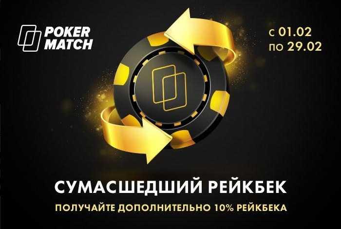 Кэш-игроки PokerMatch могут получать дополнительно 10% рейкбека целый февраль