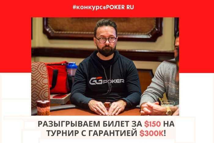 Poker ru разыграет билет на GG Masters за $150 и 10 билетов на сателлит за $15