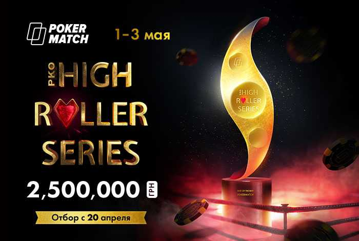 На PokerMatch начался розыгрыш пакетов на серию High Roller Series с гарантией $90,000