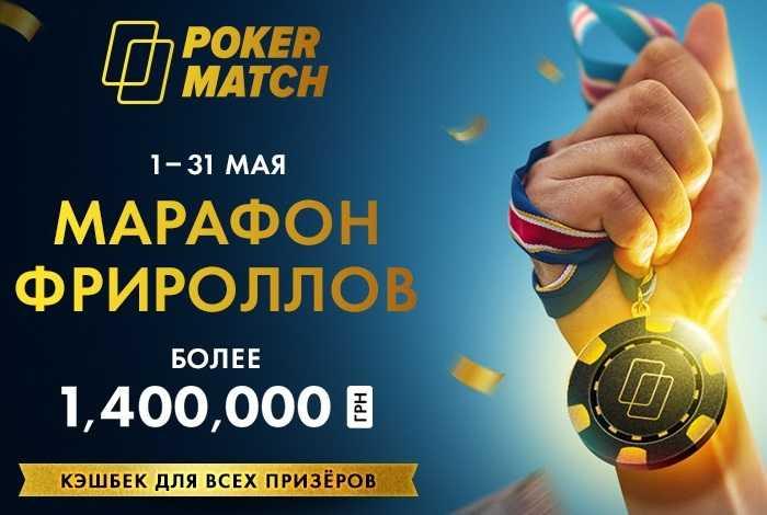 Майские акции PokerMatch: бесплатные билеты Windfall, марафон фрироллов и рейк-гонка на $37,000