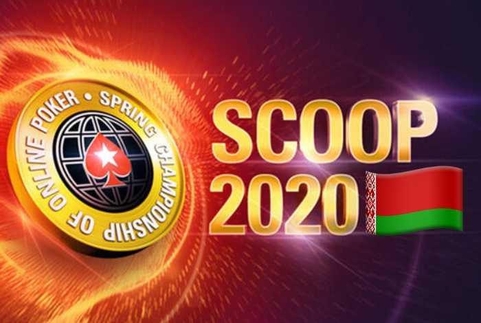 На выходных три белоруса взяли кубки SCOOP на PokerStars