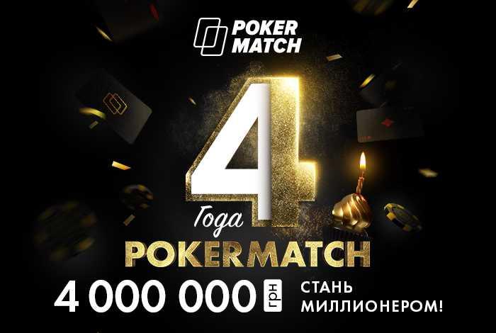 PokerMatch исполняется 4 года: как пройти на праздничный турнир с гарантией 4,000,000 гривен
