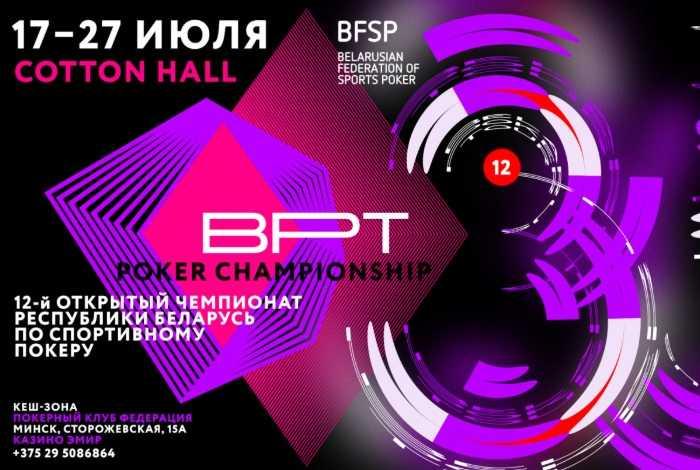 В Минске стартовал 12-й чемпионат Belarus Poker Tour
