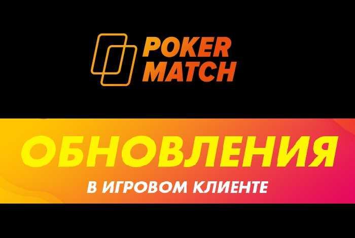 Обновление клиента PokerMatch: стеки в BB и новые правила Cash Drop