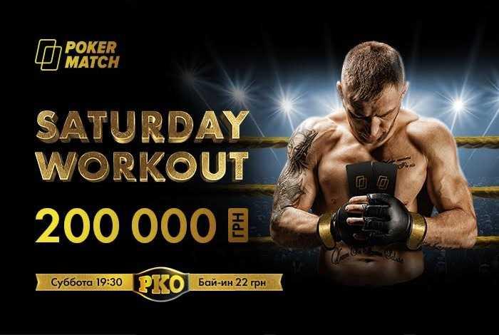Турниры Saturday Workout на PokerMatch будут проходить в прогрессивном нокауте с гарантией $7,000