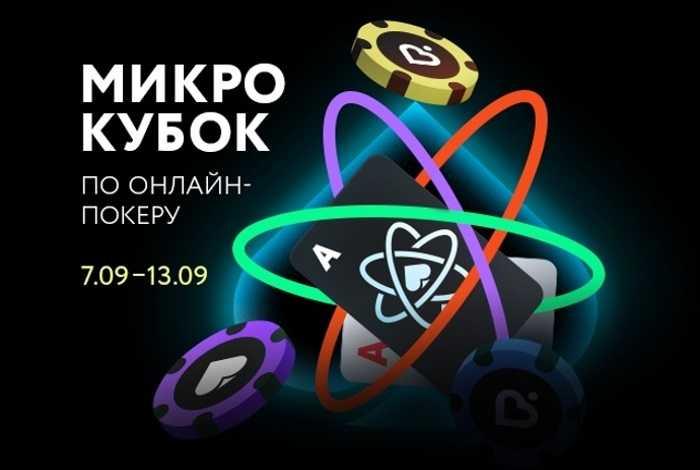 Покердом анонсировал «МикроКубок по онлайн-покеру» с гарантией 4,500,000 RUB