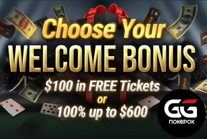 GGпокерок обновил приветственный бонус: 100% деньгами или $100 билетами
